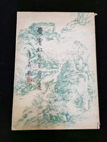 1961年香港大公报展览画册《黄宾虹先生画集 》该画册私人收藏黄宾虹画作较多,市场多流通!