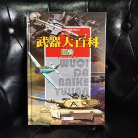 武器大百科图鉴仅3000册 绝版
