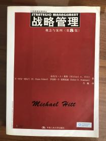 战略管理-概念与案例(第八版)