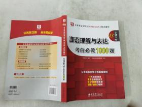 2019华图教育·第13版公务员录用考试华图名家讲义配套题库:言语理解与表达考前必做1000题
