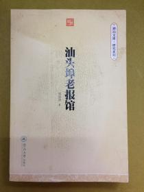 作者签赠本【汕头埠老报馆 】潮汕文库 · 研究系列