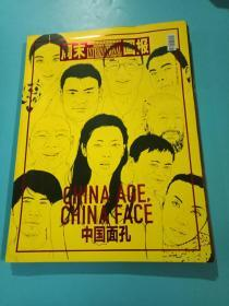 周末画报2010年特刊 中国面孔 (含送光碟 数字清明上河图)