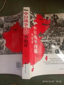 中日战争内幕全公开(永久阅读典藏版)