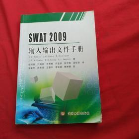 SWAT2009输入输出文件手册