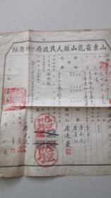 乳山县分析契纸——1955.1.1