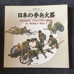 《日本的步兵火器》二战时日本陆军装备