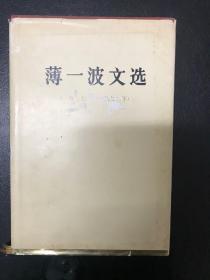 薄一波文选(1937-1992)-(薄一波签名馈赠、关广富藏书)