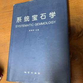 系统宝石学