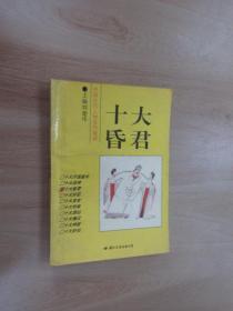 中国古代人物系列漫画  十大昏君