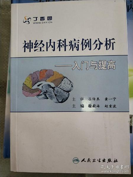 神经内科病例分析
