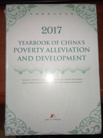中国扶贫开发年鉴2017(英文版)