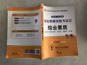 华图教育·国家教师资格证考试用书2018下半年:综合素质(小学)