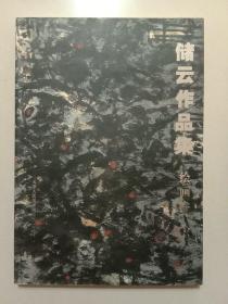 储云作品集  绘画卷