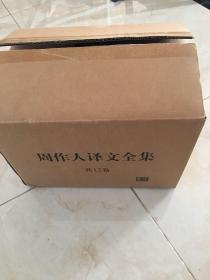 周作人译文全集(套装共12册)