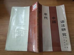 八十年代中国语法研究