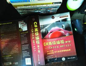 C#高级编程(第9版) C# 5.0 & .NET 4.5.1