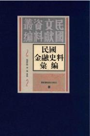 民国金融史料汇编