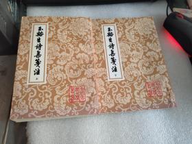 玉溪生诗集笺注:中国古典文学丛书【见图 有点磕了】