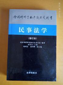 全国律师资格考试指定用书:民事法学(修订本)