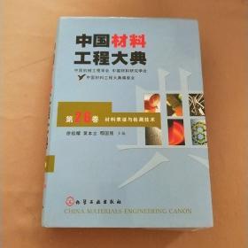 中国材料工程大典 第26卷(材料表征与检测技术)