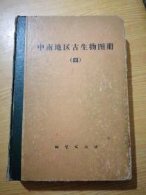 中南地区古生物图册【四】