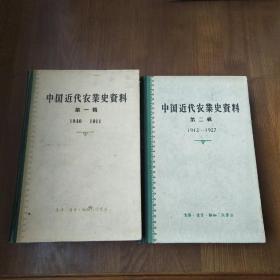 中国近代农业史资料 (第一辑1840-1911、 第二辑1912-1927)