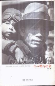历史的边角:小人物与北京