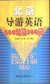 北京导游英语600句及300问