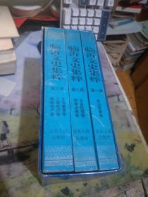 临沂文史集粹(全三册) 带套盒