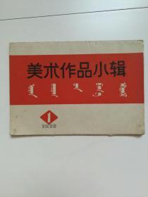 美术作品小辑(双语,活页12张全)