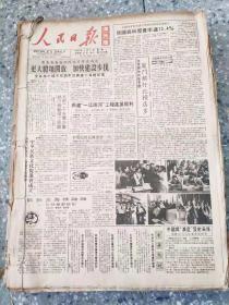 人民日报   1992  3月  原版合订本