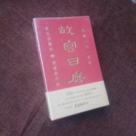 故宫日历(2015年):美意延祥年(全新带塑封,精装)