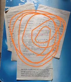 云南大理著名学者穆药先生手稿3种5本合售(月里桃树的来历(1——3稿)/有关拉马,勒墨人的研究资料/穷混子的故事等,约40页)