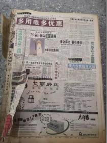 广州日报1998年10月21-31合订原版报