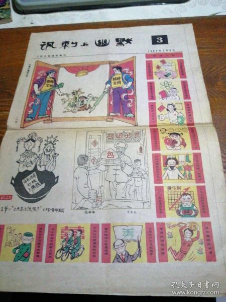 璁藉�轰�骞介� 1983.2.5