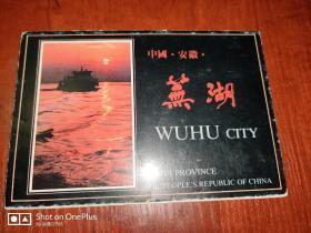 明信片:中国•安徽•芜湖(折叠八枚)芜湖市政府外事办