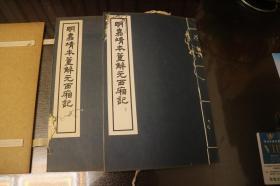 中华书局1963年初版 《明嘉靖本董解元西厢记》 全两册(夹板)仅1400部