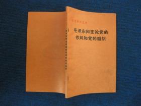 【整党学习文件】毛泽东同志论党的作风和党的组织