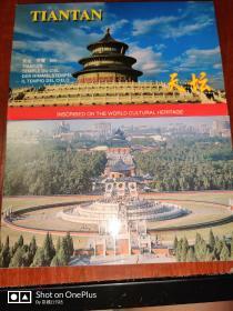 明信片:天坛(一套十枚)中国旅游出版社