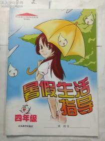 暑假生活指导  四年级(六年制)  山东教育出版社   正版 实拍  现货 有库存5  2018年6月 5版10印