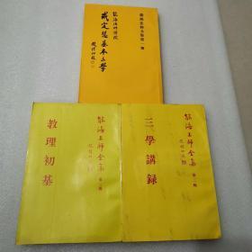 能海上师全集(3册合售)