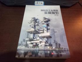 深圳市工业用地实操指引
