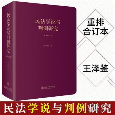 民法学说与判例研究(重排合订本)