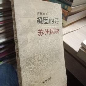 凝固的诗:苏州园林