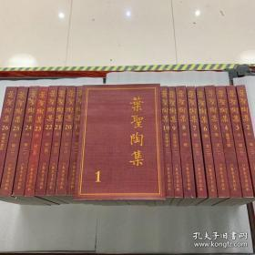 叶圣陶集(1-26卷)全-