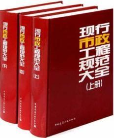 现行市政工程规范大全(上、中、下册) 9787112127610 中国建筑工业出版社 蓝图建筑书店
