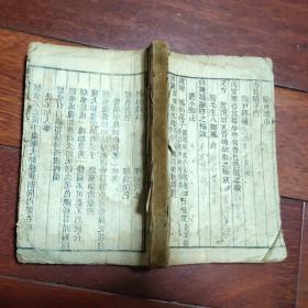 验方新编卷九(A区)