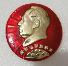 毛主席纪念章
