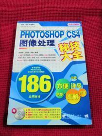 Photoshop CS4 图像处理秘笈大全