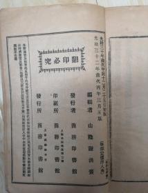 光绪32年最新高等小学理科教科书